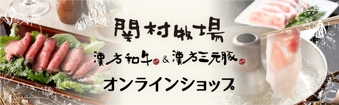 関村牧場 漢方和牛&漢方三元豚 オンラインショップ